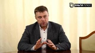 Деньги Плюс: Виталий Куприй - народный депутат и общественно-политический деятель