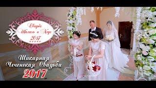 Шикарная Чеченская Свадьба 2017