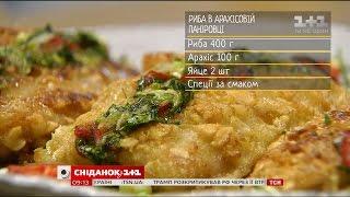 Риба в арахісовій паніровці - рецепти Сенічкіна