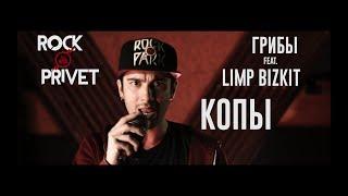 Грибы / Limp Bizkit - Копы (Cover by ROCK PRIVET)