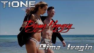 T1One & Dima Ivagin - Душу Наружу (ФанВидео HD 2018)
