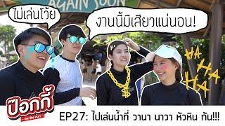ป๊อกกี้ on the run EP27: ไปเล่นน้ำที่ วานา นาวา หัวหิน กัน!!!
