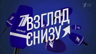 Вечерний Ургант. Взгляд Снизу. Выпуск от 03.11.2017