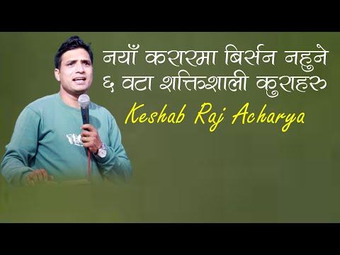 6 POWERFUL THINGS NOT TO FORGET IN NEW TESTAMENT    KESHAB ACHARYA (NEPALI SERMON)