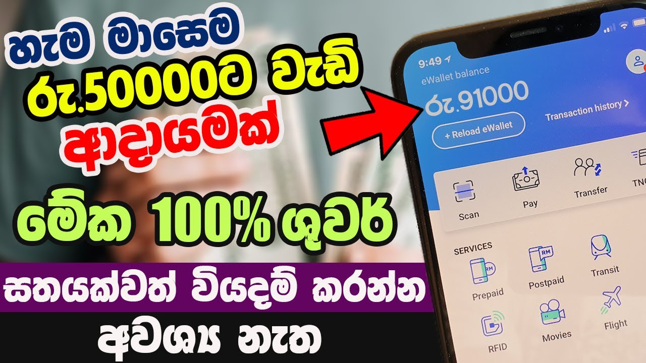 How to make money online sinhala 2021 | E Money from smartphone thumbnail