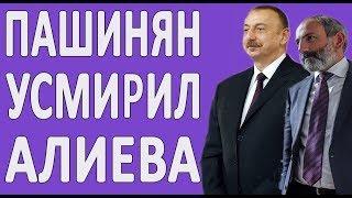 Никол Пашинян поставил на место Ильхама Алиева
