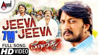 Jeeva Jeeva | Maanikya | Kichcha Sudeepa | V.Ravichandran | Varalakshmi | Arjun Janya | Kannada Song