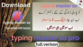 typing master pro latest full version free download