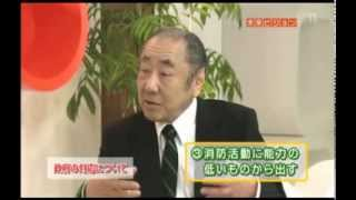 未来ビジョン054『佐々淳行が斬る、ニッポンの危機管理』2011423