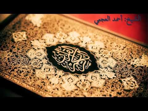 Full Ruqyah - Ahmad Al-'Ajami - смотреть онлайн на Hah Life