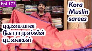 புதுமையான கோரா முஸ்லின் புடவைகள் | Kora Muslin Sarees Chithraas Valasaravakkam