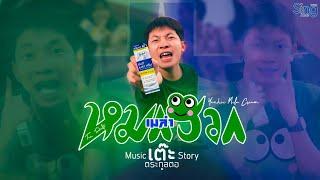 ห่อหมกฮวก เมล่าครีม - เต๊ะ ตระกูลตอ 「Official MV 」