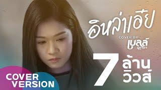 อิหล่าเอ๋ย - เบลล์ นิภาดา【COVER VERSION】Original : เต้ย อภิวัฒน์
