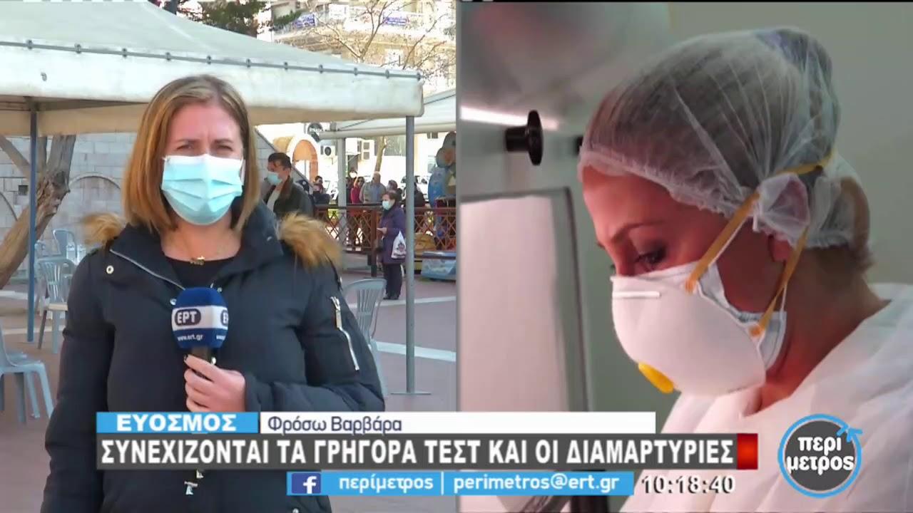 Θεσσαλονίκη: Συνεχίζονται τα γρήγορα τεστ και οι διαμαρτυρίες στον Εύοσμο | 24/2/2021 | ΕΡΤ