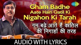 Gham Badhe Aate Hain Qatil Ki Nigahon with lyrics | गम