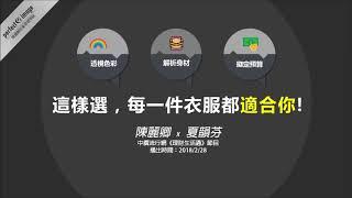 色彩/身材/預算,這樣選每一件衣服都適合你20180228夏韻芬專訪陳麗卿【中廣流行網-理財生活通】