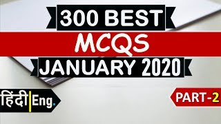 Current Affairs January 2020 | January full month current affairs 2020 in hindi | Gk for next exam