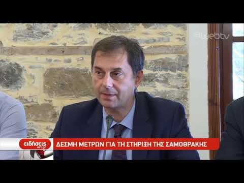 Δέσμη μέτρων για τη στήριξη της Σαμοθράκης | 14/10/2019 | ΕΡΤ