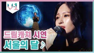 [V 1 1파이널 라운드] 드림캐쳐 시연 서울의 달♪ V 1 3화
