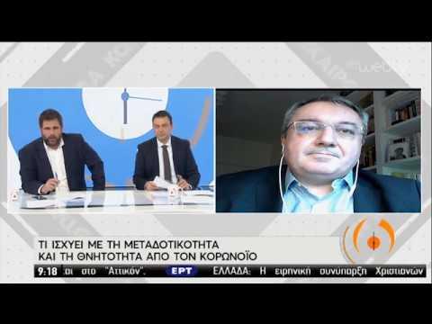 Μόσιαλος: Το Σύστημα Υγείας πρέπει να είναι έτοιμο να αντιμετ. το ενδεχόμενο πανδημία |26/02/20|ΕΡΤ