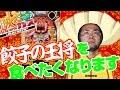 【パチスロ・パチンコ実践動画】ヤルヲの燃えカス #72