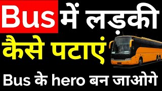 Impress a girl in bus   how to impress a girl