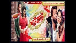 Apu Biswas New Kolkata Movie Shortcut  | Apu Up Coming Movie || Shortcut Film | New Movie Apu Biswas