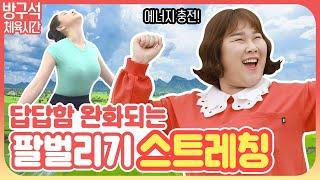 [운동뚱과 함께하는 방구석 체육시간] 12회 : 자신감 뿜뿜, 에너지업! 팔벌리기 스트레칭