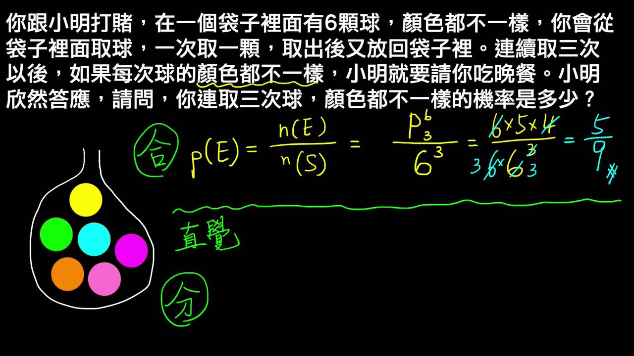 高一下數學3-2A例題03整體看與分開看的不同   機率的性質   均一教育平臺