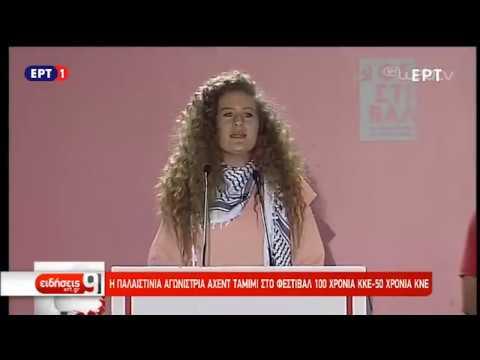Στην Αθήνα η Παλαιστίνια αγωνίστρια Αχεντ Ταμίμι  | ΕΡΤ