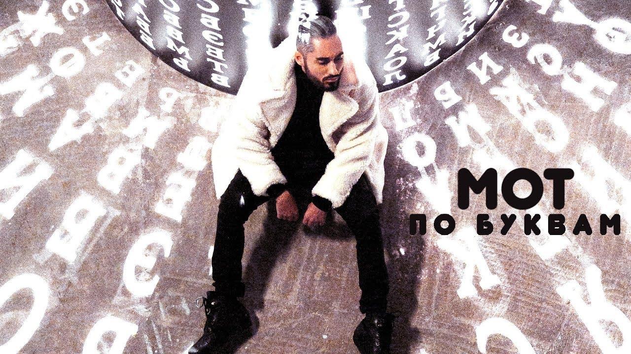 Мот — По буквам