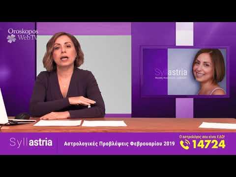 Αστρολογικές Προβλέψεις Φεβρουαρίου 2019 από Μαρία Σύλλα
