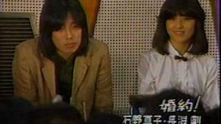 「石野真子と長渕剛婚約会見」81年9月頃