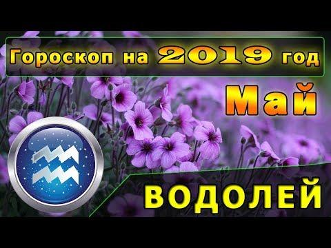 Гороскоп на май 2019 года для Знака Зодиака Водолей
