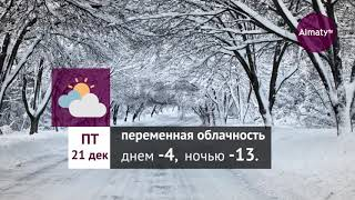 Погода в Алматы с 17 по 23 декабря 2018