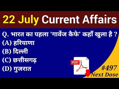 Next Dose 497 | 22 July 2019 Current Affairs | Daily Current