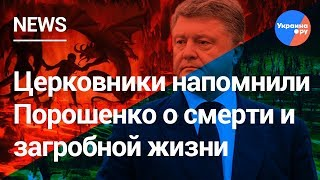 Наместник Почаевской Лавры обратился к Порошенко