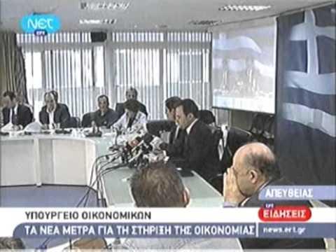 Η ανακοίνωση των μέτρων του 1ου Μνημονίου - 02/05/2010