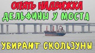 Крымский мост(декабрь 2018) Ж/Д надвижки продолжаются Дельфины Пролёты ставят на опоры Обзор