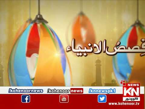Qasas ul Anbiya 21 May 2020 | Kohenoor News Pakistan