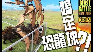 恐龍踢足球 !! 足球居然爆炸了?『 Beast Battle Simulator 』Kz.04