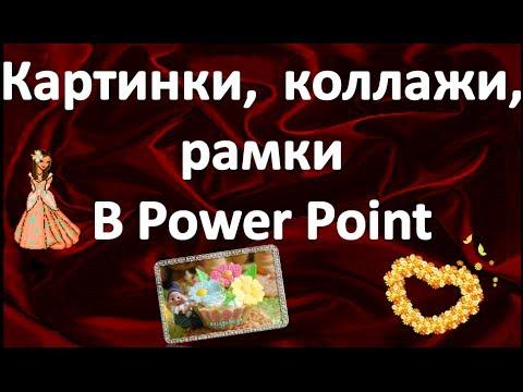 Как создать картинку в Power Point коллаж, рамку для фото, открытки