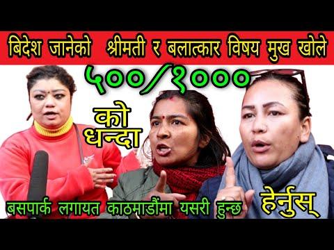 देशमा भैरहेको ब*लात्कार २ नम्बरी धन्दा बिदेश जानेको श्रीमती समस्या बारे बोले Jenisha Ramila र Kopila