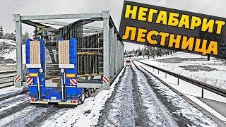 НЕГАБАРИТ - Огромная Лестница - Euro Truck Simulator 2