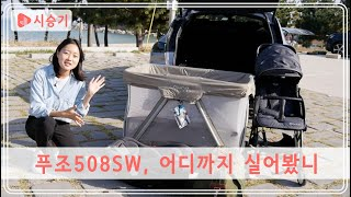[AUTOCAST] 푸조 508 SW, 어디까지 실어봤니?