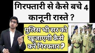 गिरफ्तारी वारंट से कैसे बचें !How to avoid an arrest warrant !By kanoon ki Roshni Mein