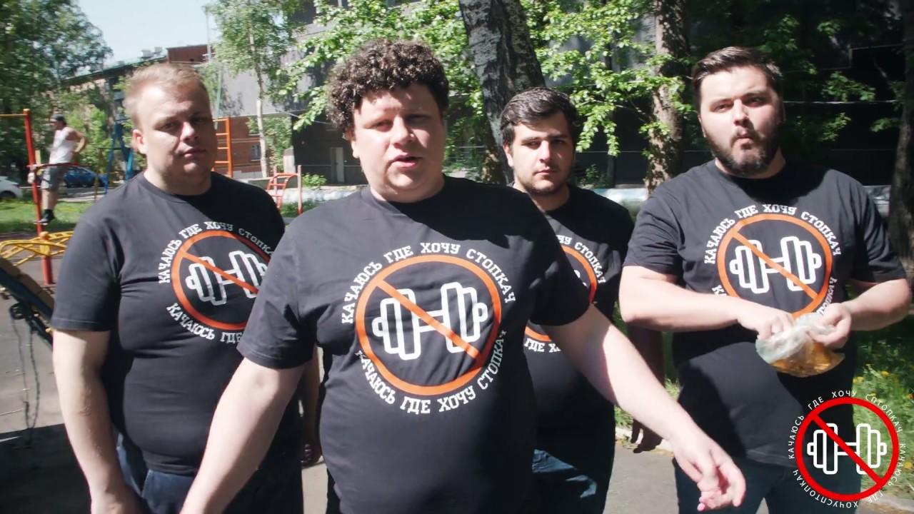 Активисты движения СТОПКАЧ просят качков покинуть детскую площадку