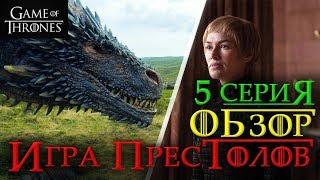 Игра престолов: 5 серия 7 сезон - обзор! ВОСТОЧНЫЙ ДОЗОР