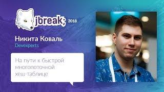 Никита Коваль — На пути к быстрой многопоточной хеш-таблице
