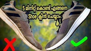 How to clean shoe   DIY